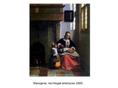 Женщина, чистящая апельсин.1663.