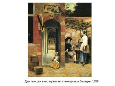 Два пьющих вино мужчины и женщина в беседке. 1658.