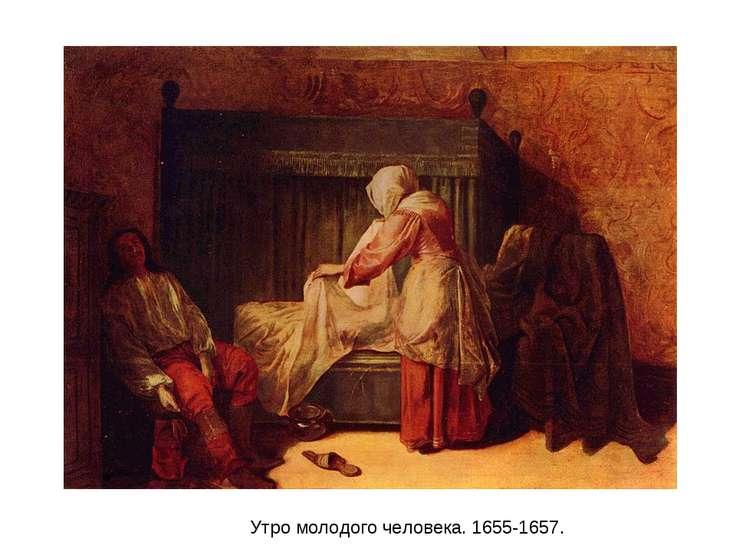 Утро молодого человека. 1655-1657.