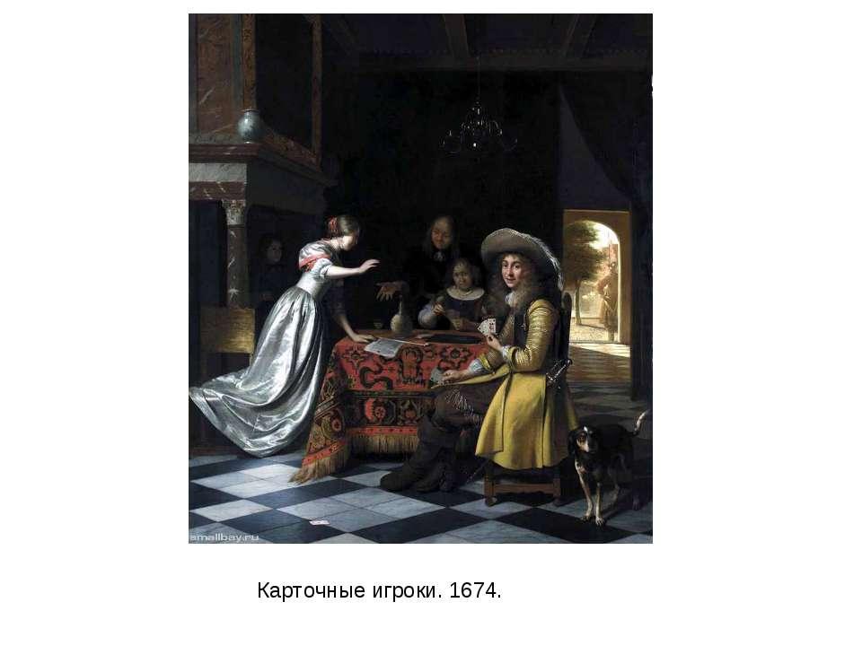 Карточные игроки. 1674.