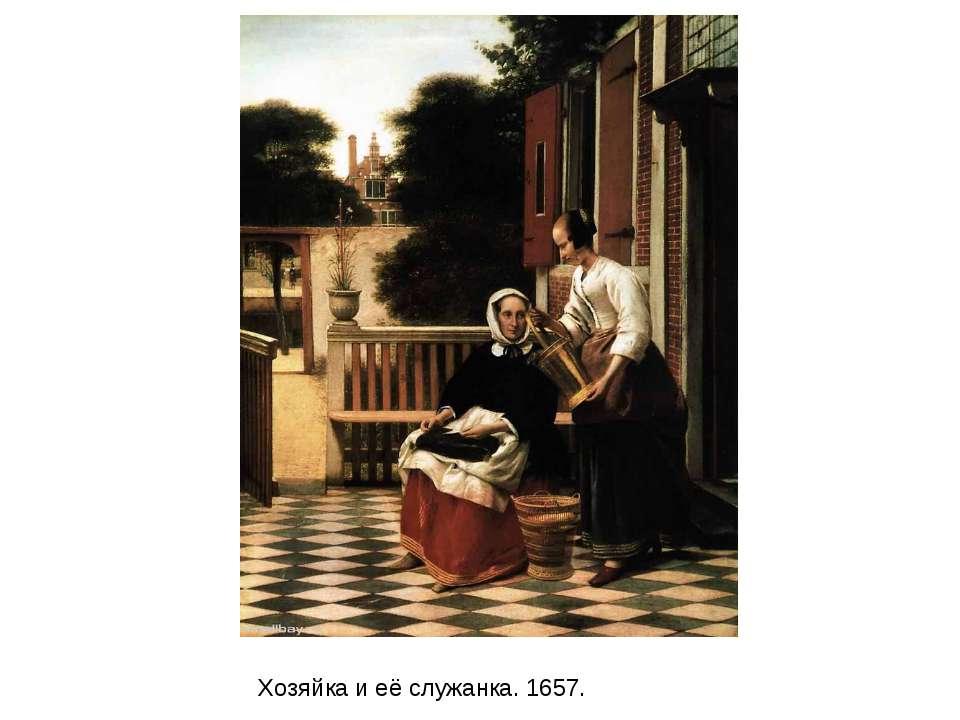 Хозяйка и её служанка. 1657.