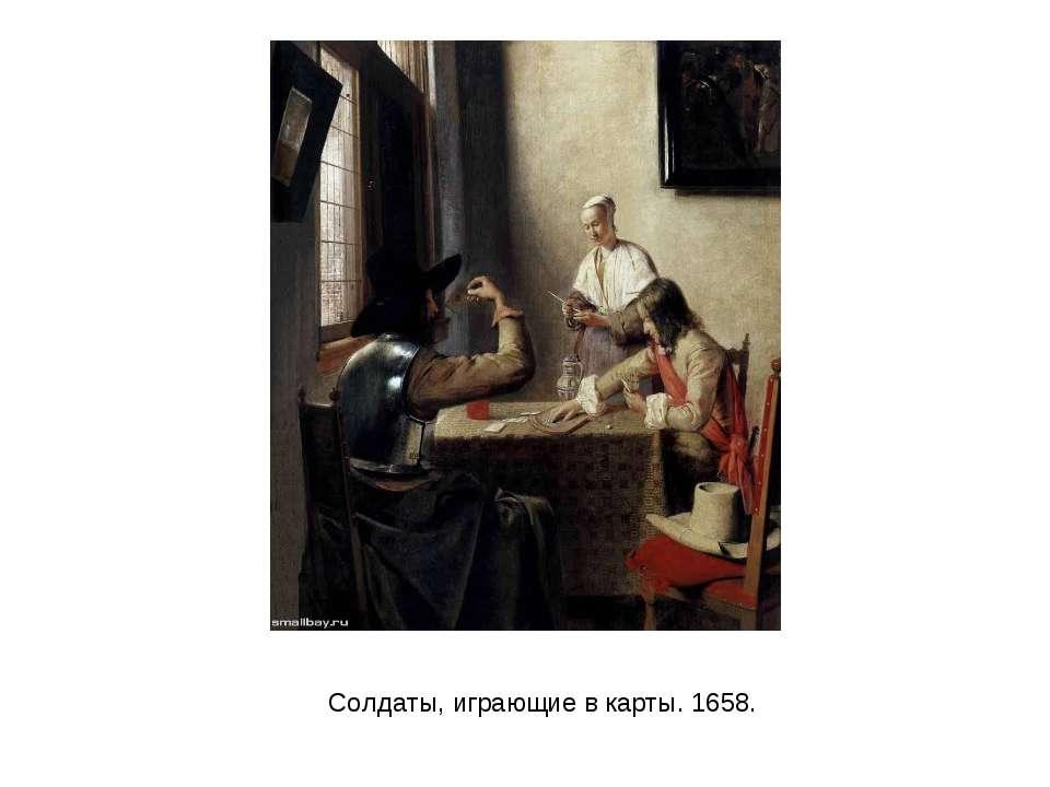 Солдаты, играющие в карты. 1658.