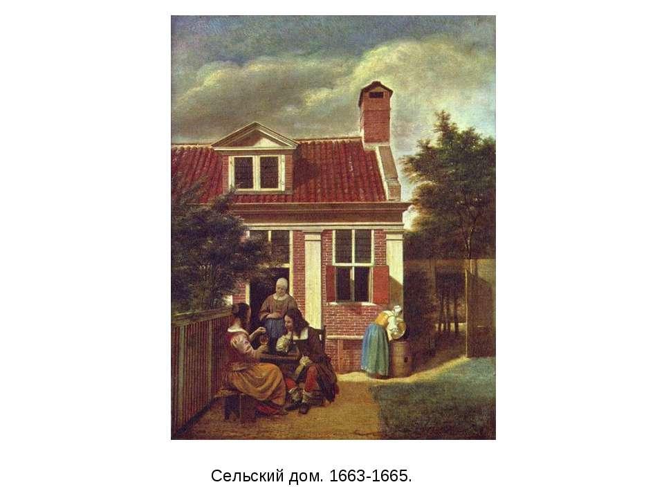 Сельский дом. 1663-1665.