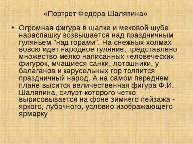 «Портрет Федора Шаляпина» Огромная фигура в шапке и меховой шубе нараспашку в...
