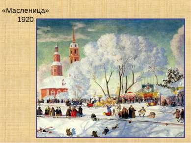 «Масленица» 1920