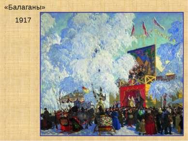 «Балаганы» 1917