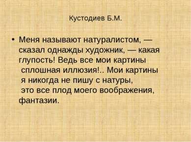 Кустодиев Б.М. Меня называют натуралистом, — сказал однажды художник, — какая...