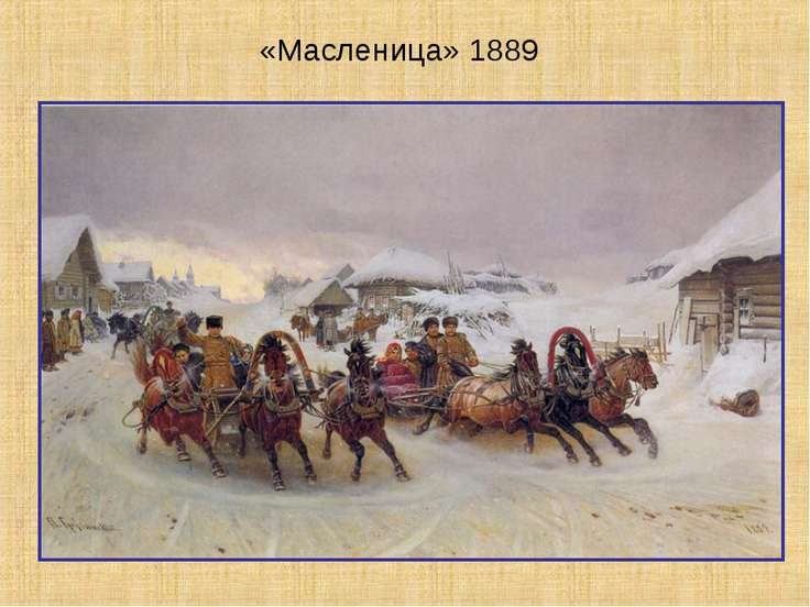 «Масленица» 1889