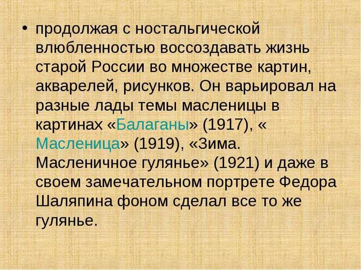 продолжая с ностальгической влюбленностью воссоздавать жизнь старой России во...