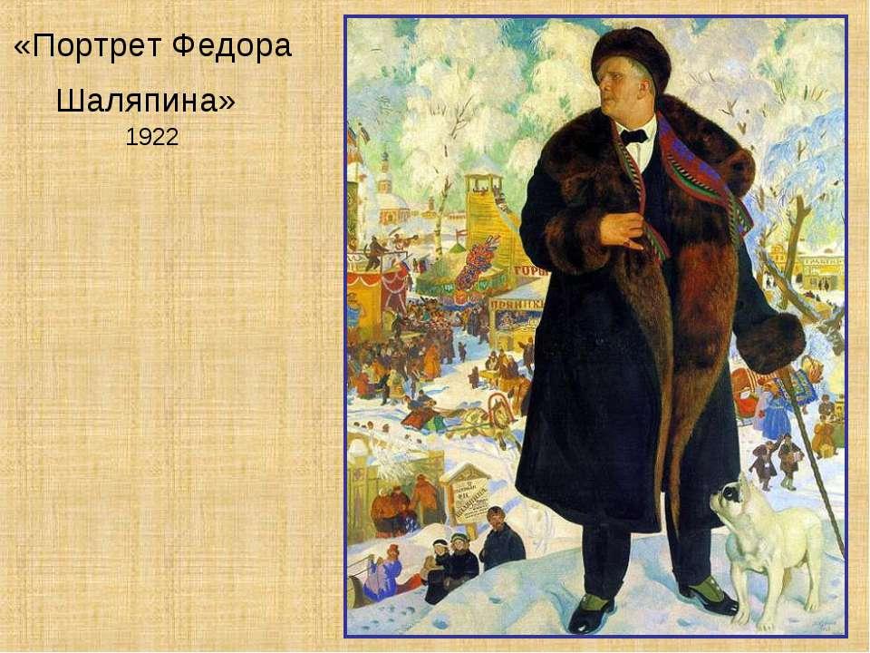 «Портрет Федора Шаляпина» 1922