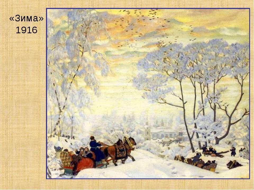 «Зима» 1916