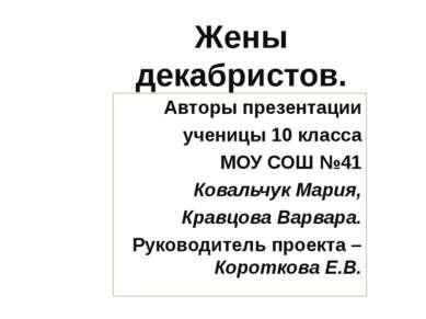 Жены декабристов. Авторы презентации ученицы 10 класса МОУ СОШ №41 Ковальчук ...