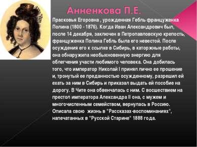 Прасковья Егоровна , урожденная Гебль француженка Полина (1800 - 1876). Когда...