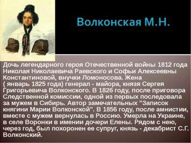 Дочь легендарного героя Отечественной войны 1812 года Николая Николаевича Рае...