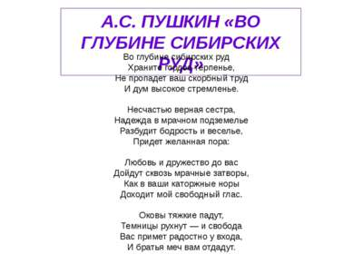 А.С. ПУШКИН «ВО ГЛУБИНЕ СИБИРСКИХ РУД» Во глубине сибирских руд Храните г...