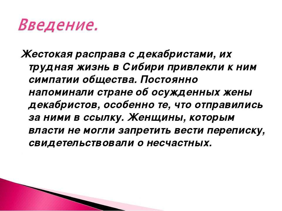 Жестокая расправа с декабристами, их трудная жизнь в Сибири привлекли к ним с...