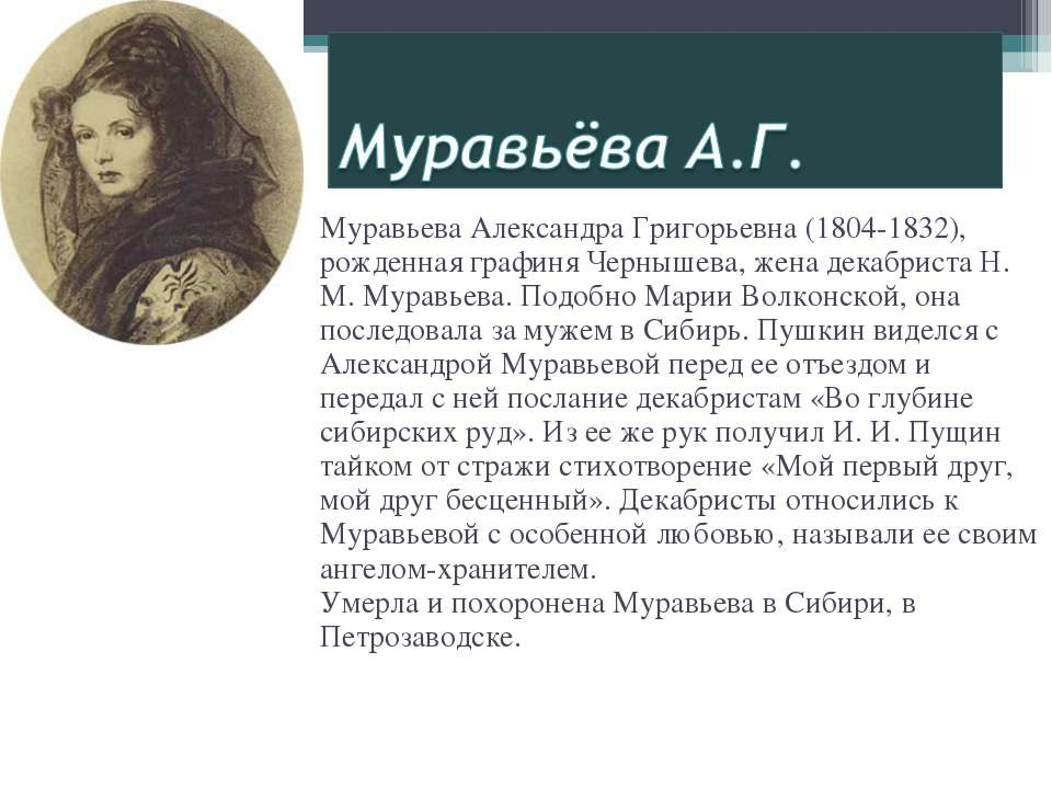 Муравьева Александра Григорьевна (1804-1832), рожденная графиня Чернышева, же...