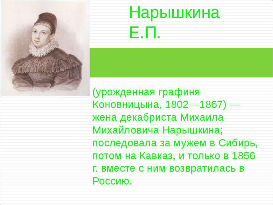 (урожденная графиня Коновницына, 1802—1867) — жена декабриста Михаила Михайло...