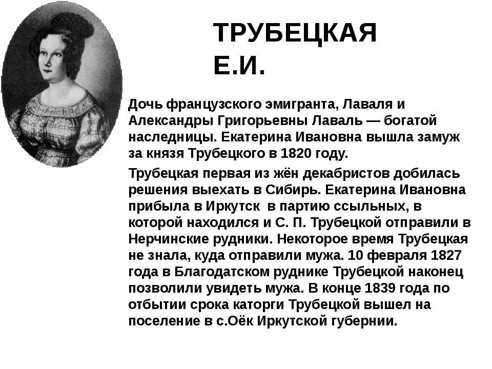 ТРУБЕЦКАЯ Е.И. Дочь французского эмигранта, Лаваля и Александры Григорьевны Л...
