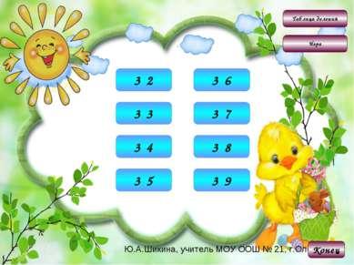 Таблица деления Игра 6 3·2 Конец 9 3·3 12 3·4 15 3·5 18 3·6 21 3·7 24 3·8 27 ...