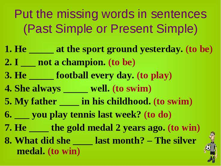 Put the missing words in sentences (Past Simple or Present Simple) 1. He ____...