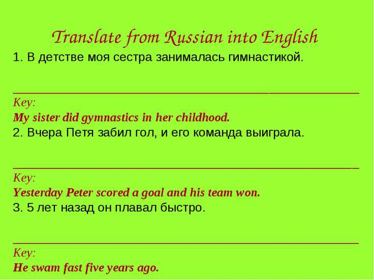 Translate from Russian into English 1. В детстве моя сестра занималась гимнас...