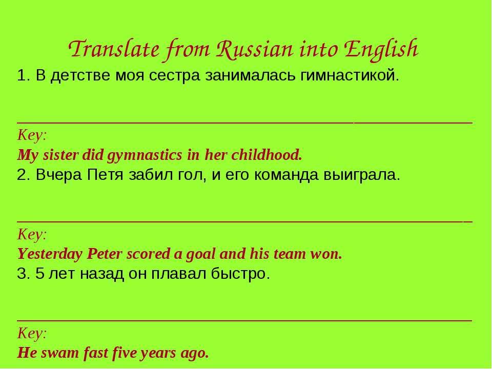 Translate from Russian into English 1. В детстве моя сестра занималась гимнас...