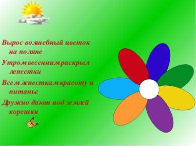Вырос волшебный цветок на поляне Утром весенним раскрыл лепестки Всем лепестк...