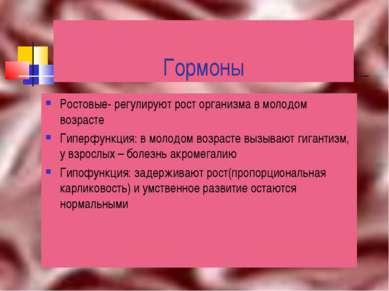 Гормоны Ростовые- регулируют рост организма в молодом возрасте Гиперфункция: ...