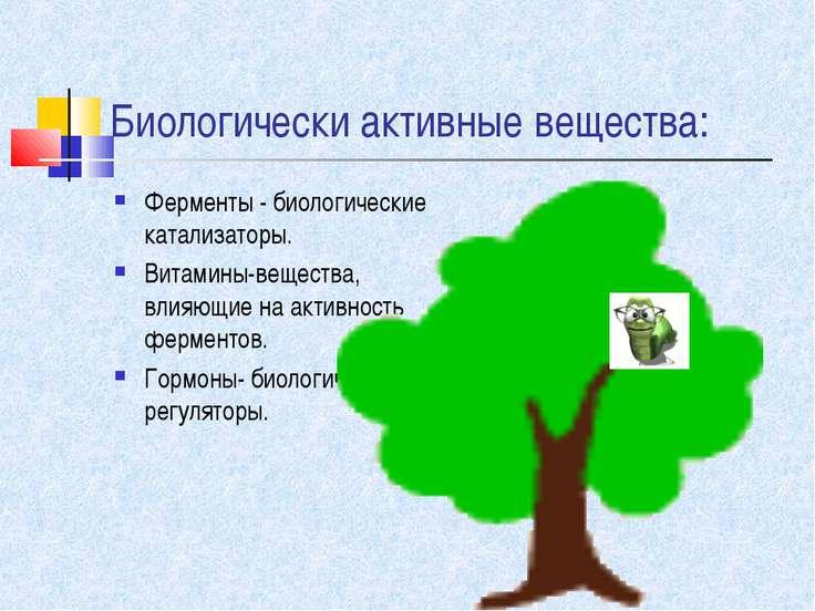 Биологически активные вещества: Ферменты - биологические катализаторы. Витами...