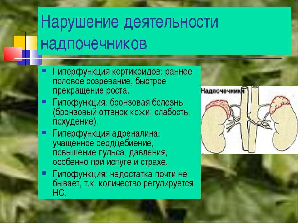 Нарушение деятельности надпочечников Гиперфункция кортикоидов: раннее половое...