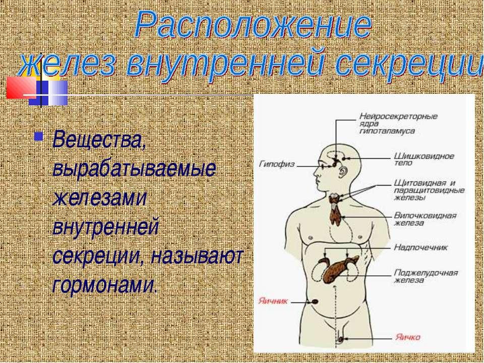 Вещества, вырабатываемые железами внутренней секреции, называют гормонами.