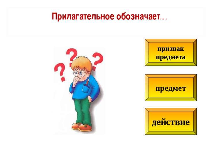 признак предмета предмет действие Прилагательное обозначает…..