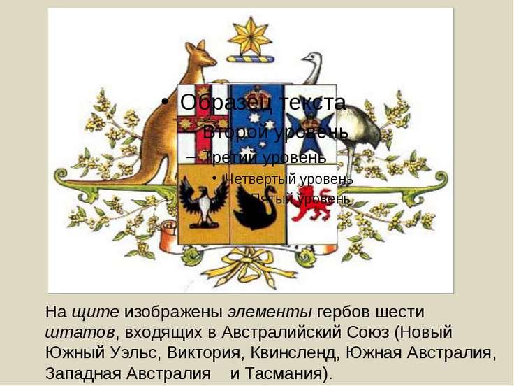 Новый Южный Уэльс — крест св. Георгия, в середине которого шагающий лев, а на...