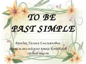 TO BE PAST SIMPLE