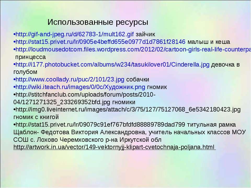 http://gif-and-jpeg.ru/d/62783-1/mult162.gif зайчик http://stat15.privet.ru/l...