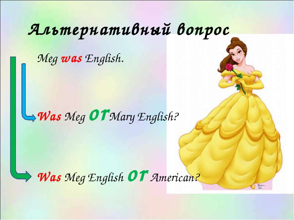 Альтернативный вопрос Meg was English. Was Meg orMary English? Was Meg Englis...