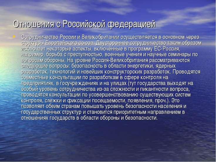 Отношения с Российской федерацией Сотрудничество России и Великобритании осущ...