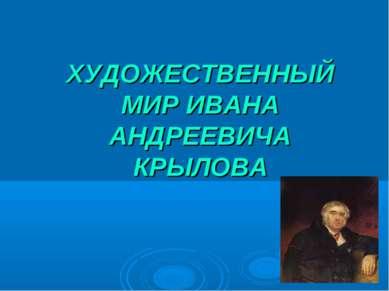 ХУДОЖЕСТВЕННЫЙ МИР ИВАНА АНДРЕЕВИЧА КРЫЛОВА