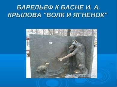 "БАРЕЛЬЕФ К БАСНЕ И. А. КРЫЛОВА ""ВОЛК И ЯГНЕНОК"""