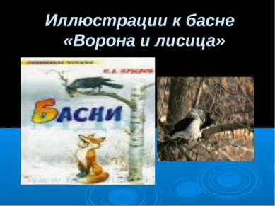 Иллюстрации к басне «Ворона и лисица»