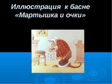 Иллюстрация к басне «Мартышка и очки»