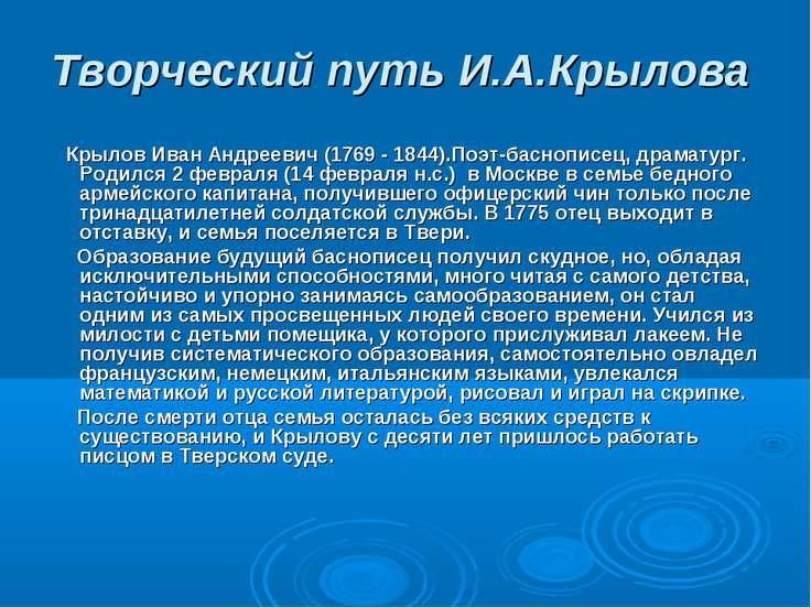Творческий путь И.А.Крылова Крылов Иван Андреевич (1769 - 1844).Поэт-баснопис...