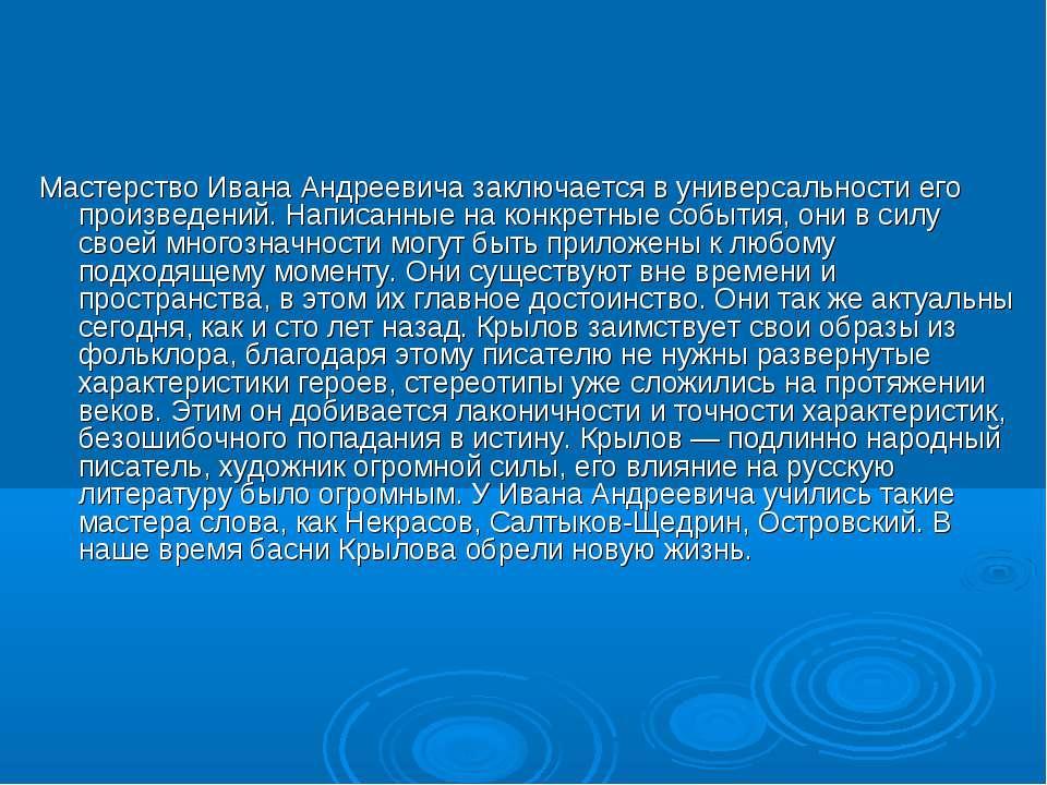 Мастерство Ивана Андреевича заключается в универсальности его произведений. Н...