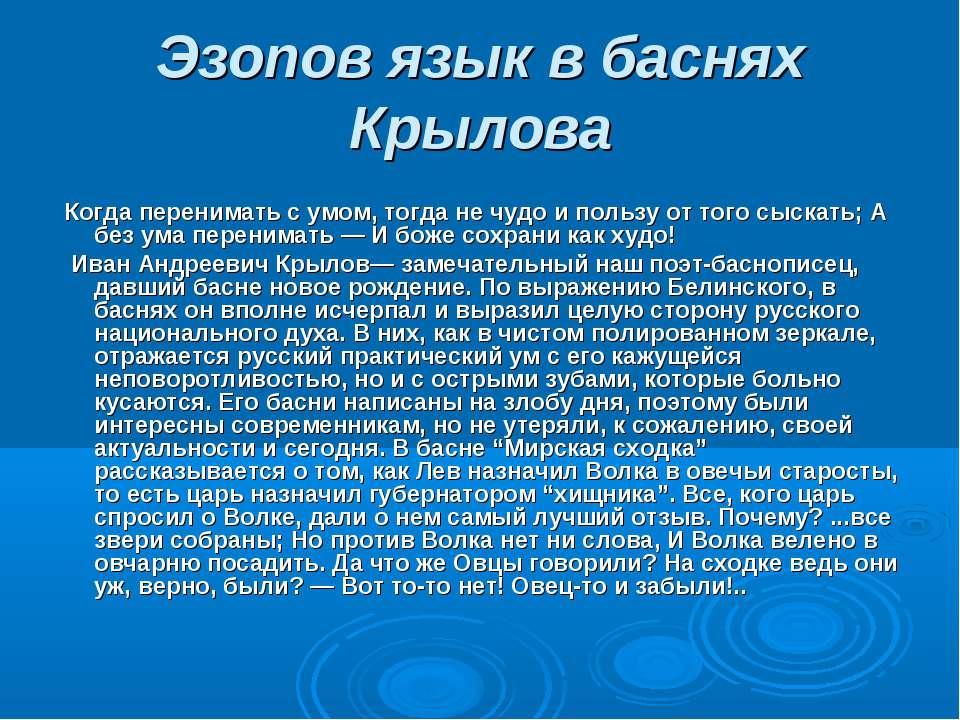 Эзопов язык в баснях Крылова Когда перенимать с умом, тогда не чудо и пользу ...