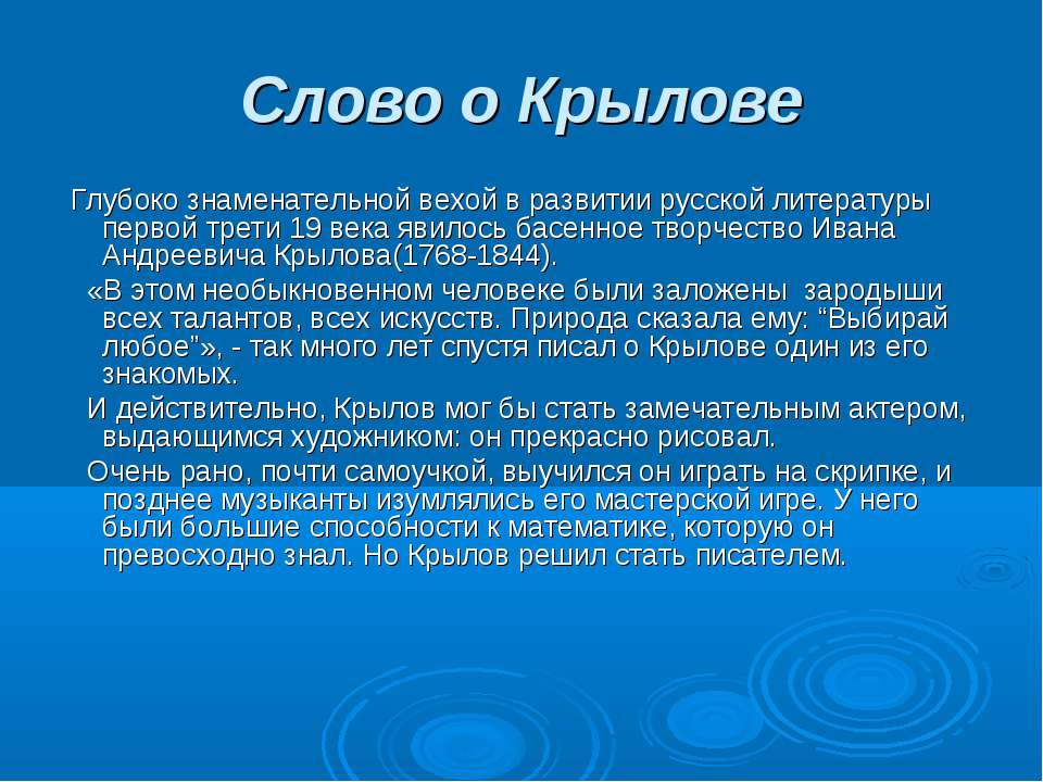 Слово о Крылове Глубоко знаменательной вехой в развитии русской литературы пе...