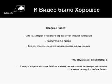 Хорошее Видео: - Видео, которое отвечает потребностям Вашей компании - Качест...