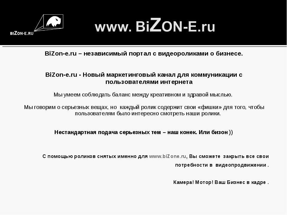 BiZon-e.ru – независимый портал с видеороликами о бизнесе. BiZon-e.ru - Новый...