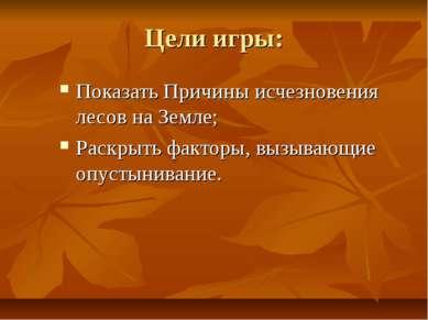 Цели игры: Показать Причины исчезновения лесов на Земле; Раскрыть факторы, вы...