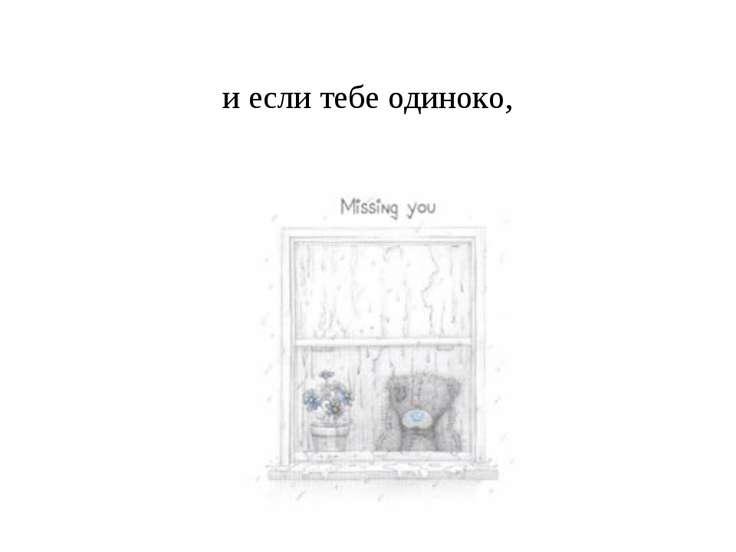 и если тебе одиноко,